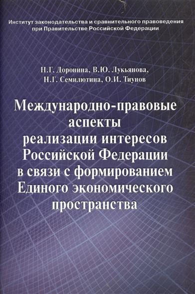 Международно-правовые аспекты реализации интересов Российской Федерации в связи с формированием Единого экономического пространства. Научное издание