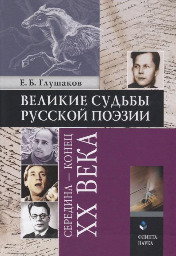 Глушаков Е. Великие судьбы русской поэзии: середина — конец XX века