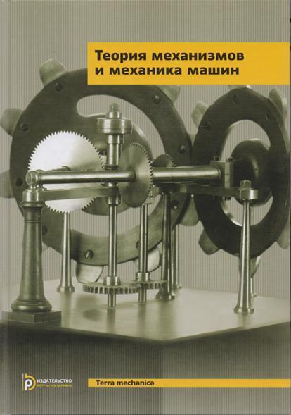 Тимофеев Г. (ред.) Теория механизмов и механика машин. Учебник