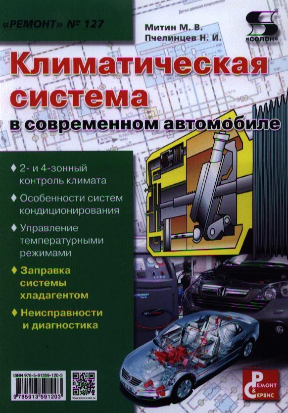 Митин М., Пчелинцев Н. Климатическая система в современном автомобиле. Приложение к журналу Ремонт и Сервис. (выпуск 127)