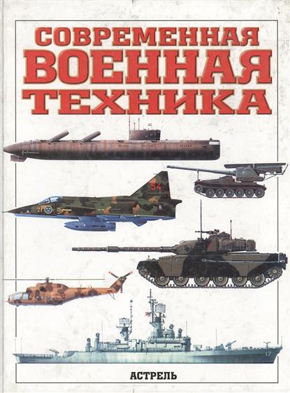 Бишоп К. (ред.) Современная военная техника