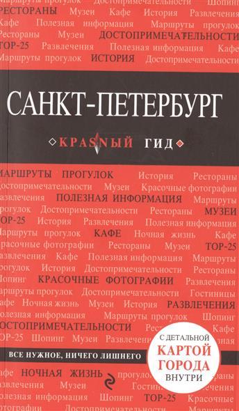 Коробкина Т. (ред.) Санкт-Петербург. Путеводитель. С детальной картой города внутри
