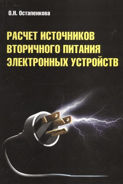 Расчет источников вторичного питания электронных устройств. Учебное пособие. 2-е издание