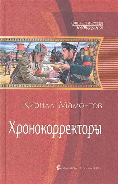 Мамонтов К. Хронокорректоры павел мамонтов княжий человек