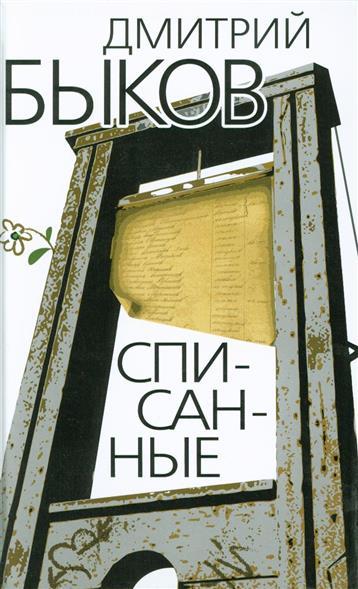 Быков Д. Списанные