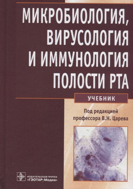 Царев В. (ред.) Микробиология, вирусология и иммунология полости рта