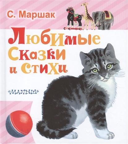Маршак С. Любимые сказки и стихи любимые стихи и сказки малышей