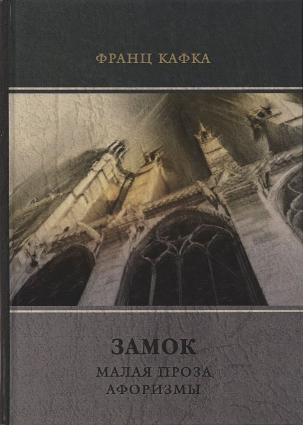 Кафка Ф. Замок. Малая проза. Афоризмы