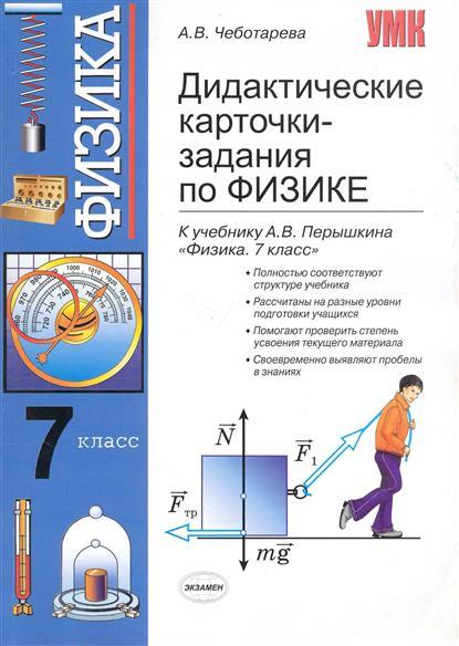 Дидактические карточки-задания по физике 7 кл