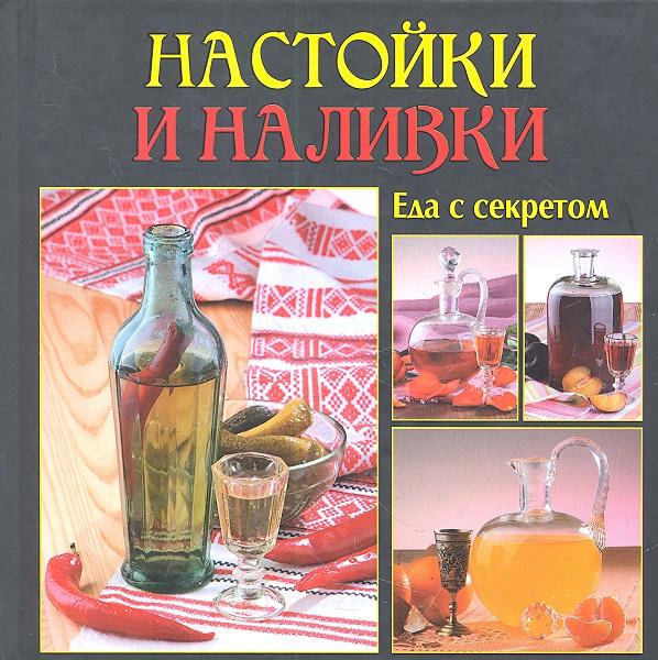 Руфанова Е. (сост.) Настойки и наливки руфанова е сост фаршируем все
