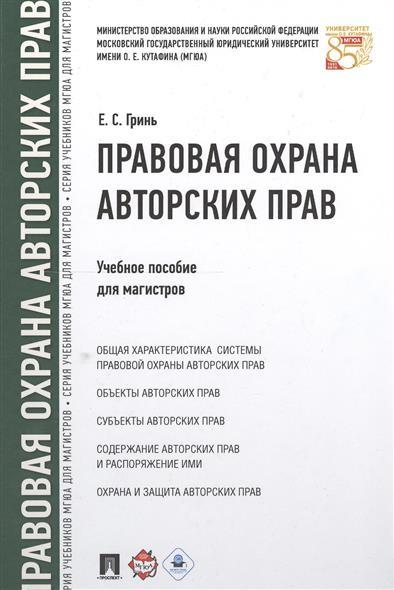 Гринь Е. Правовая охрана авторских прав. Учебное пособие для магистров