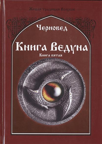 Черновед Книга ведуна. Демонология. Книга V книга