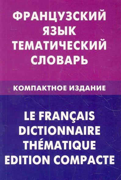 Французский язык Тематический словарь Компактное изд.