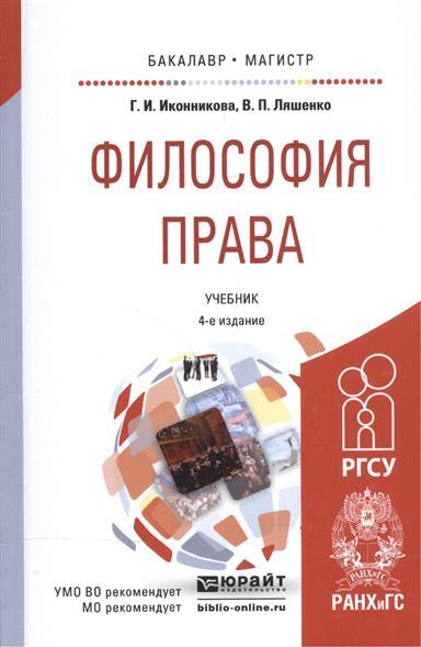 Иконникова Г., Ляшенко В. Философия права. Учебник губин в философия учебник