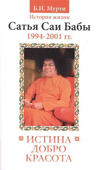 Нарасимха Мурти Б. Истина, добро, красота (Сатьям, шивам, сундарам). История жизни Бхагавана Шри Сатья Саи Бабы. Том VII 1994-2001