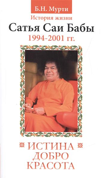 Истина, добро, красота (Сатьям, шивам, сундарам). История жизни Бхагавана Шри Сатья Саи Бабы. Том VII 1994-2001