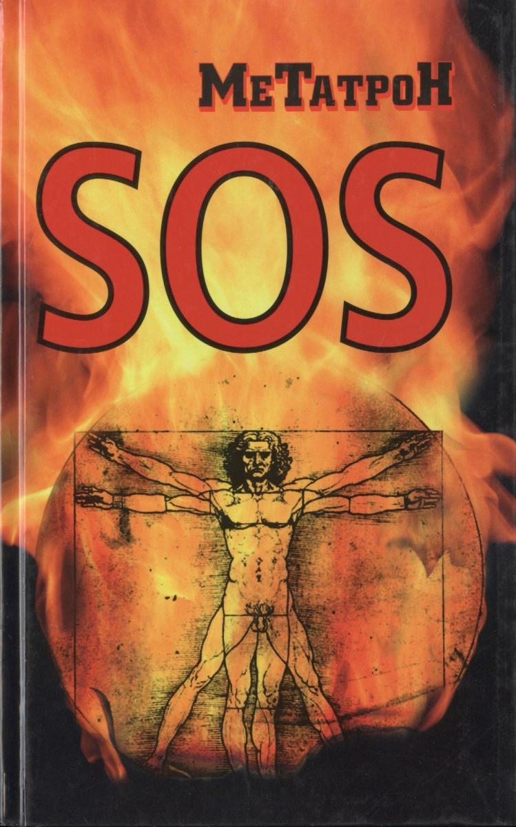 Метатрон SOS usb перезаряжаемый высокой яркости ударопрочный фонарик дальнего света конвой sos факел мощный самозащита 18650 батареи