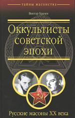 Оккультисты советской эпохи Рус. масоны 20 века
