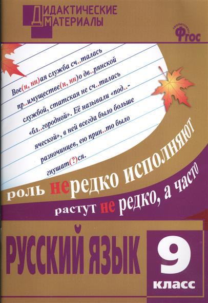 Русский язык. Разноуровневые задания. 9 класс