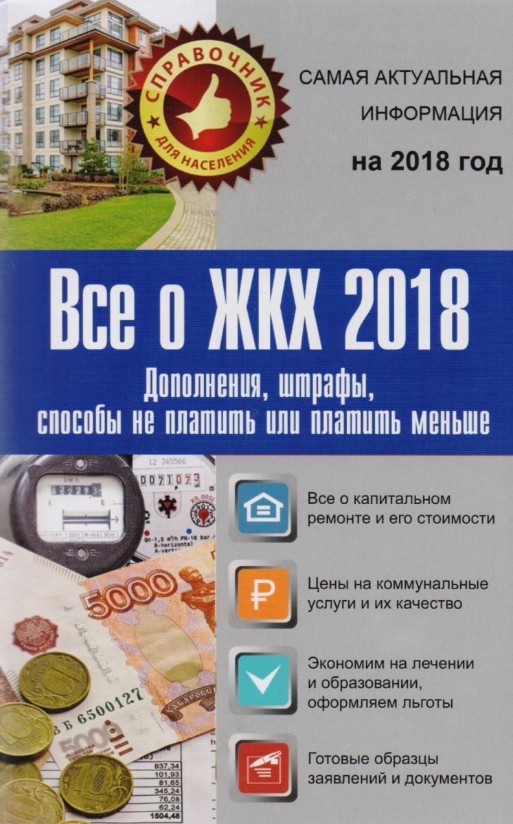 Все о ЖКХ 2018. Дополения, штрафы, способы не платить или платить меньше