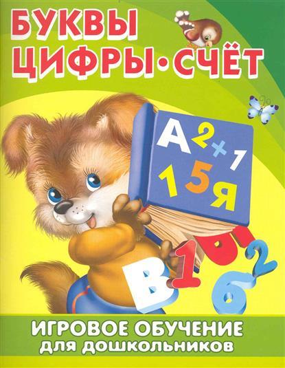 Игровое обучение для дошкольн. Буквы Цифры Счет