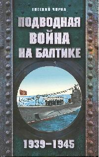 Чирва Е. Подводная война на Балтике 1939-1945 рудель г пилот штуки мемуары аса люфтваффе 1939 1945