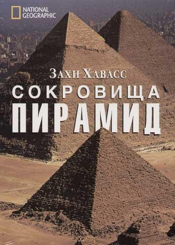 Сокровища пирамид