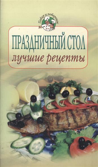Праздничный стол Лучшие рецепты праздничный стол лучший подарок хозяйке 4 лучшие книги