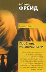 Фрейд З. Проблемы метапсихологии cd ak фрейд з неудовлетворенность культурой mp3 jewel медиакнига