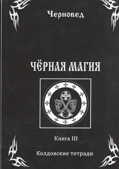 Черная Магия. Колдовские тетради. Книга III