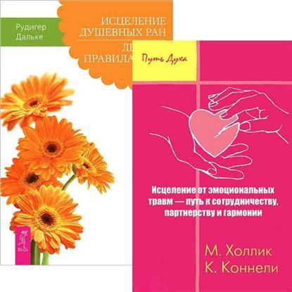Исцеление душевных ран. Исцеление от эмоциональных травм (комплект из 2 книг)
