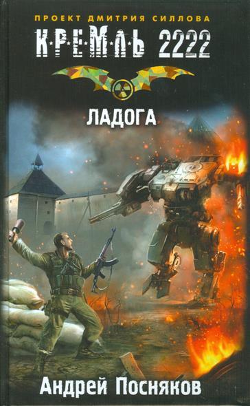 Посняков А. Кремль 2222: Ладога выставной в кремль 2222 ярославское шоссе