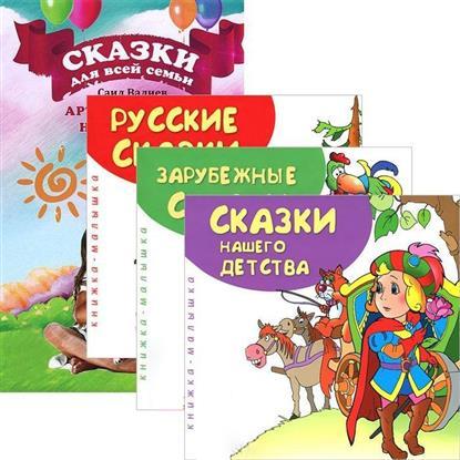 Сказки для всей семьи. Сказки (3 книги)(комплект из 4 книг)