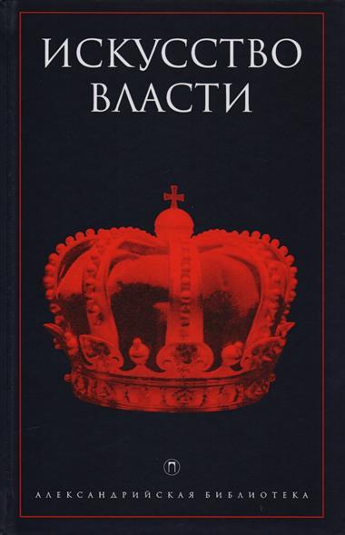 Искусство власти. Антология политической мысли