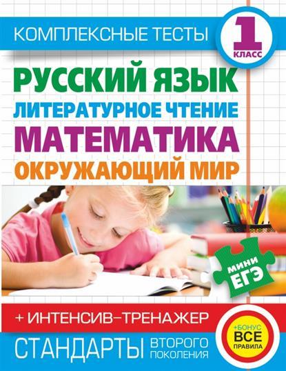 Комплексные тесты. 1 класс. Русский язык. Литературное чтение. математика. Окружающий мир + Интенсив-тренажер