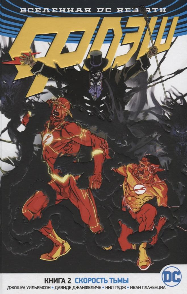 Уильямсон Дж. Вселенная DC. Rebirth. Флэш. Книга 2. Скорость тьмы