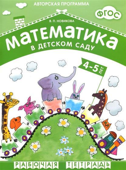 Новикова В. Математика в детском саду. Рабочая тетрадь для детей 4-5 лет консультирование родителей в детском саду возрастные особенности детей