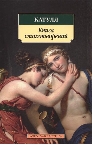 Катулл Книга стихотворений