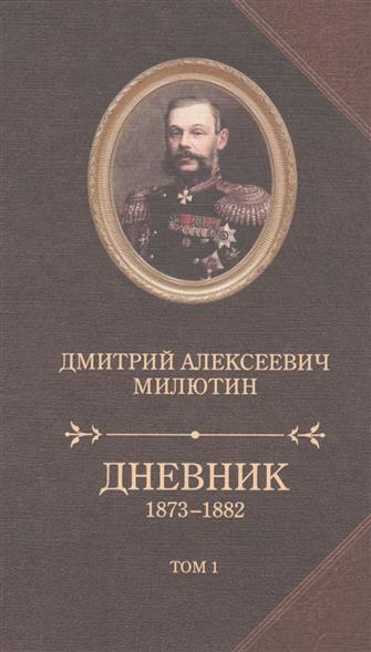 Милютин Д. Дневник. 1873-1882 (комплект из 2-х книг в упаковке)