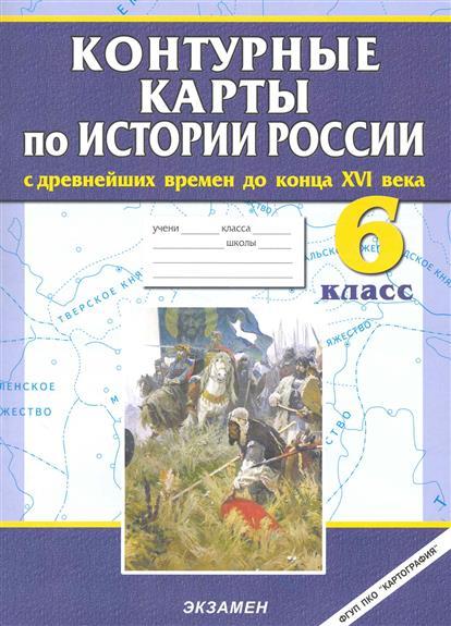 Контурные карты по истории России с древн. вр. до конца 16 в. 6 кл.
