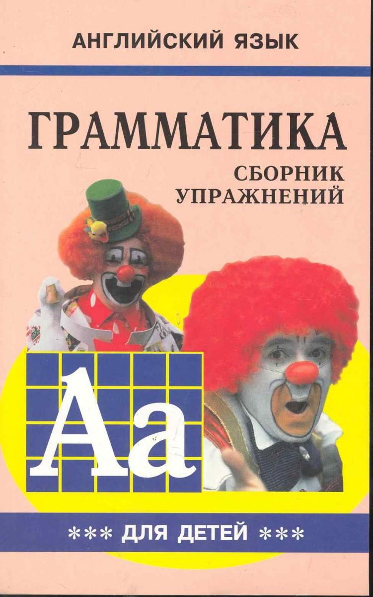 купить Гацкевич М. Грамматика англ. языка для школьников Сборник упражн. Кн.3 по цене 168 рублей