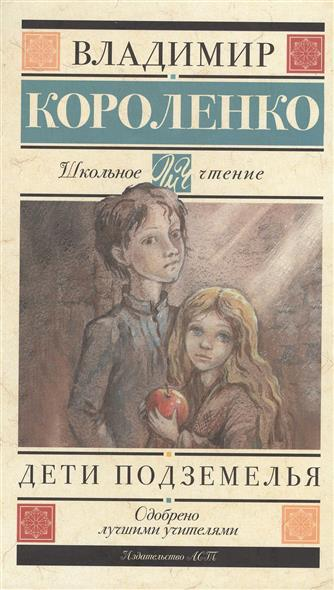Короленко В.: Дети подземелья. Повести, рассказы и очерки