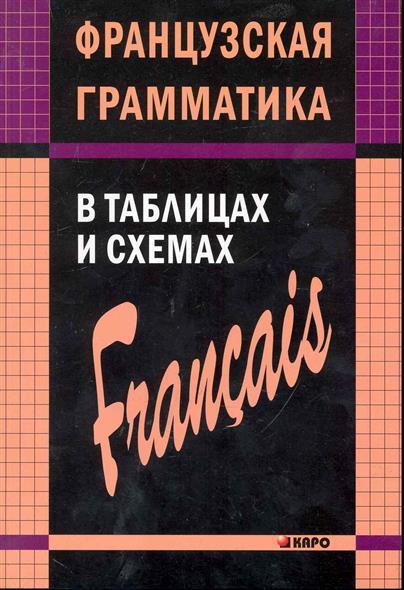 Французская грамматика в таблицах и схемах