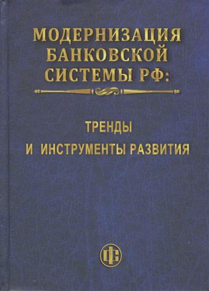 Модернизация банковской системы РФ: тренды и инструменты развития