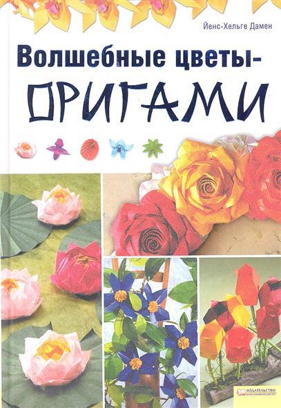 Волшебные цветы оригами