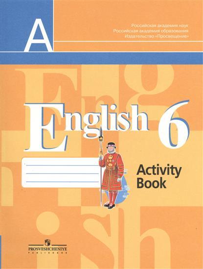 Английский язык. 6 класс. Рабочая тетрадь. Пособие для учащихся общеобразовательных организаций