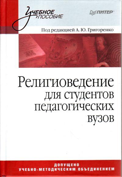 Религиоведение для студентов пед. вузов