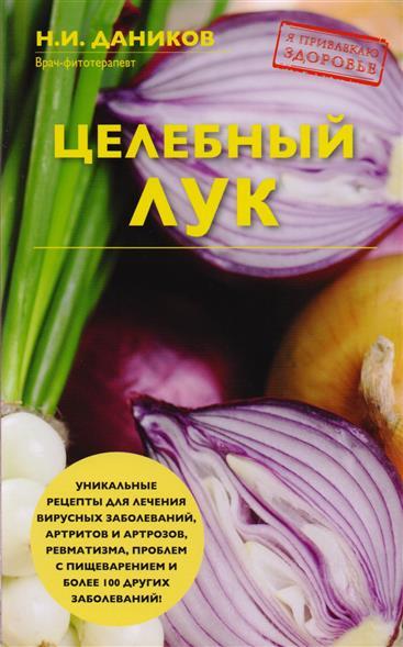 Даников Н. Целебный лук