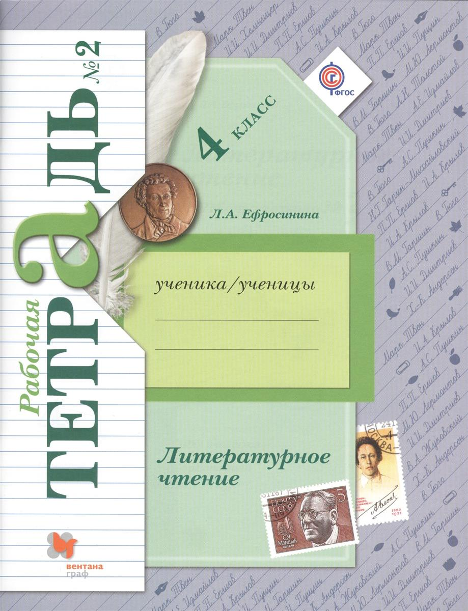 Ефросинина Л. Литературное чтение. 4 класс. Рабочая тетрадь №2 ефросинина л литературное чтение 1 класс учебник