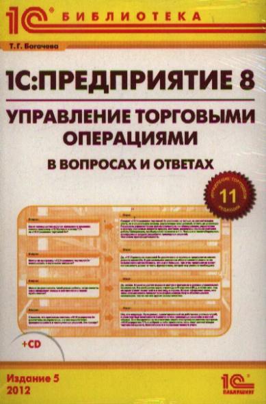 1С:Предприятие 8. Управление торговыми операциями в вопросах и ответах. Издание 5 (+CD)